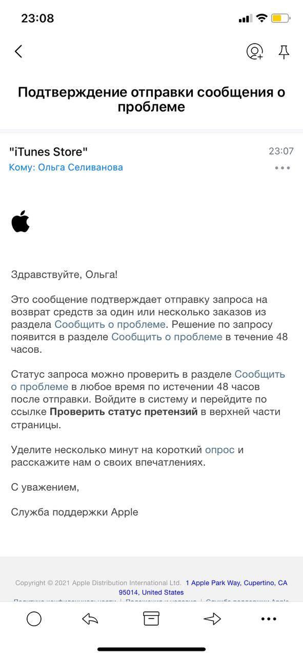 На почту пришло сообщение, в котором «Эпл» пишет, что запрос принят и будет решен в течение 48часов