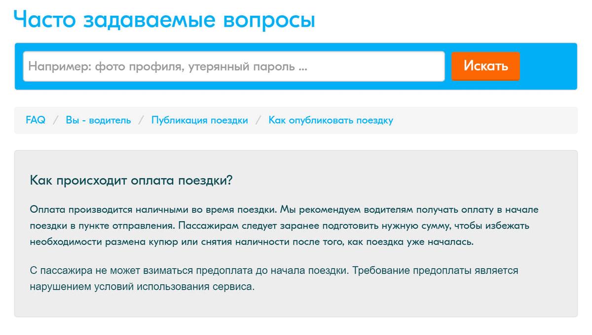 Условия оплаты описаны на официальном сайте «Блаблакар»