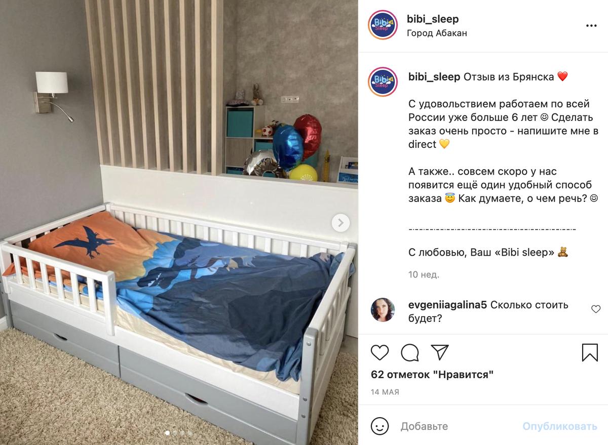Такая кровать без&nbsp;матраса стоит 19 000<span class=ruble>Р</span>. Источник: bibi_sleep / Instagram
