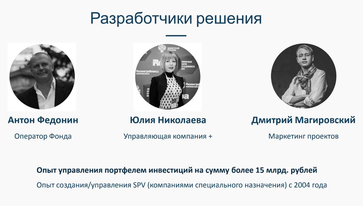 В презентации дляинвесторов фонда Siberian Startup & Development я нашел информацию о его основателях: это Антон Федонин, Юлия Николаева и Дмитрий Магировский, директор I. F. Russia