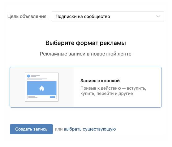 Если выбрать цель «Подписки на сообщество», «Вконтакте» предложит только один формат рекламы — запись с кнопкой
