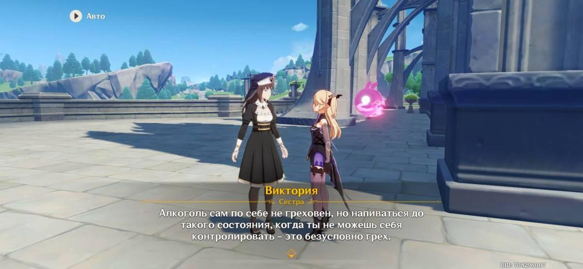 В игре периодически упоминается алкоголь, возможно, она не совсем детская