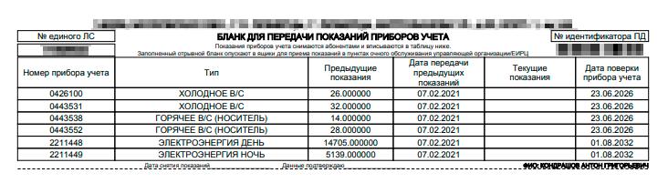 Номер финансово-лицевого счета плательщика можно посмотреть в вашем счете за коммунальные платежи