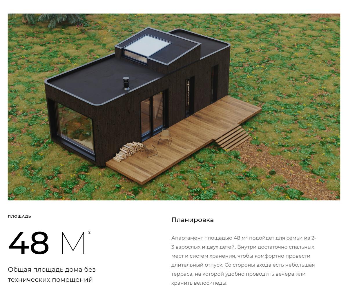 Модульный дом на сайте Escapenow выглядит достаточно оригинально и современно, хотя заявленная вместимость вызывает сомнения: 48 м² может не хватить семье из пяти человек, чтобы «комфортно провести длительный отпуск»