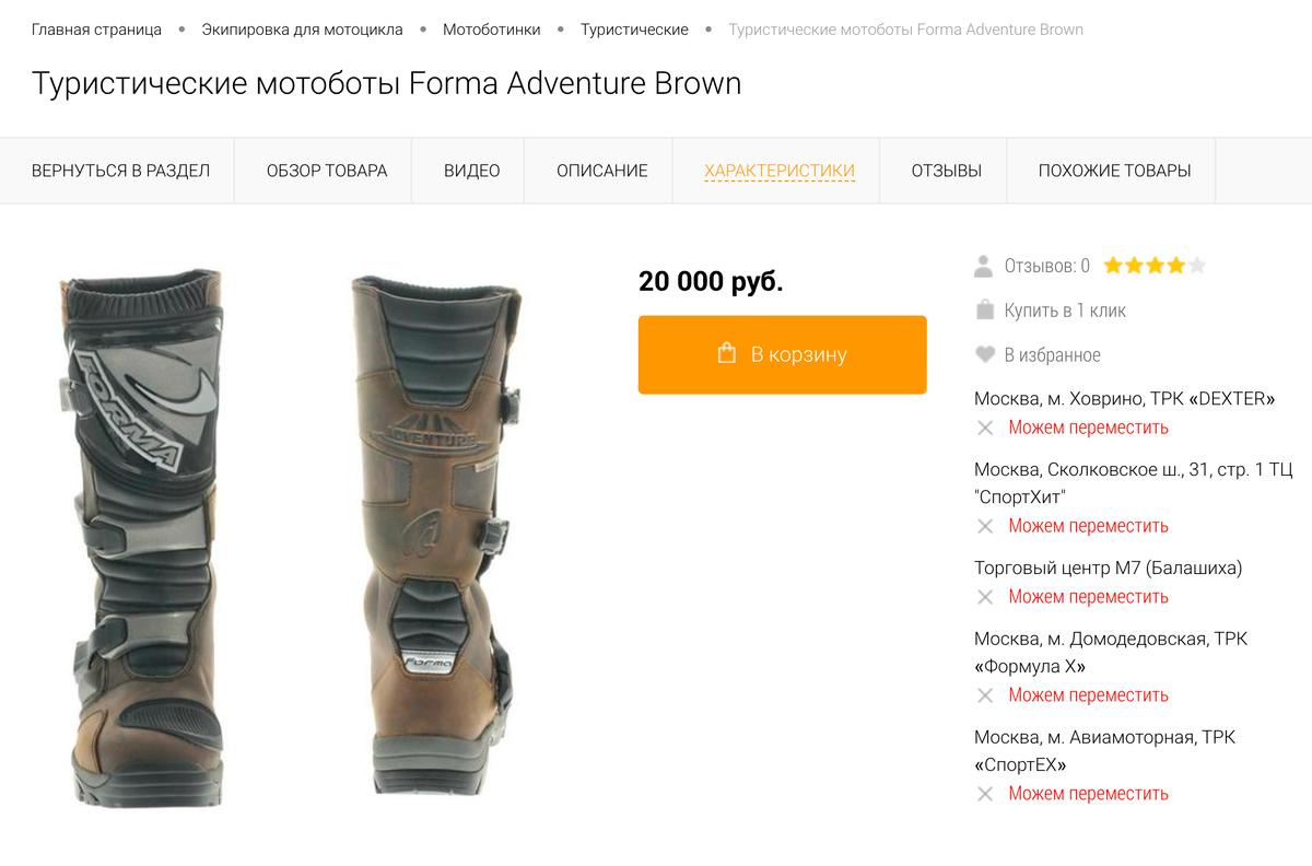 Сейчас такие мотоботы продаются в России и перед покупкой их можно примерить. Источник: «Флипап»