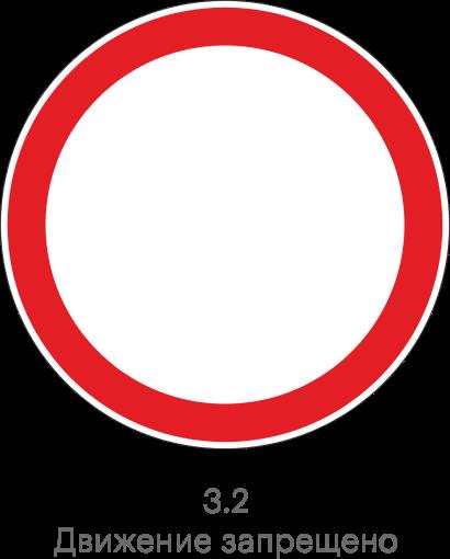 Знак3.2 «Движение запрещено» по названию похож на знак3.1, но работают они по-разному, и ответственность за проезд подних тоже разная