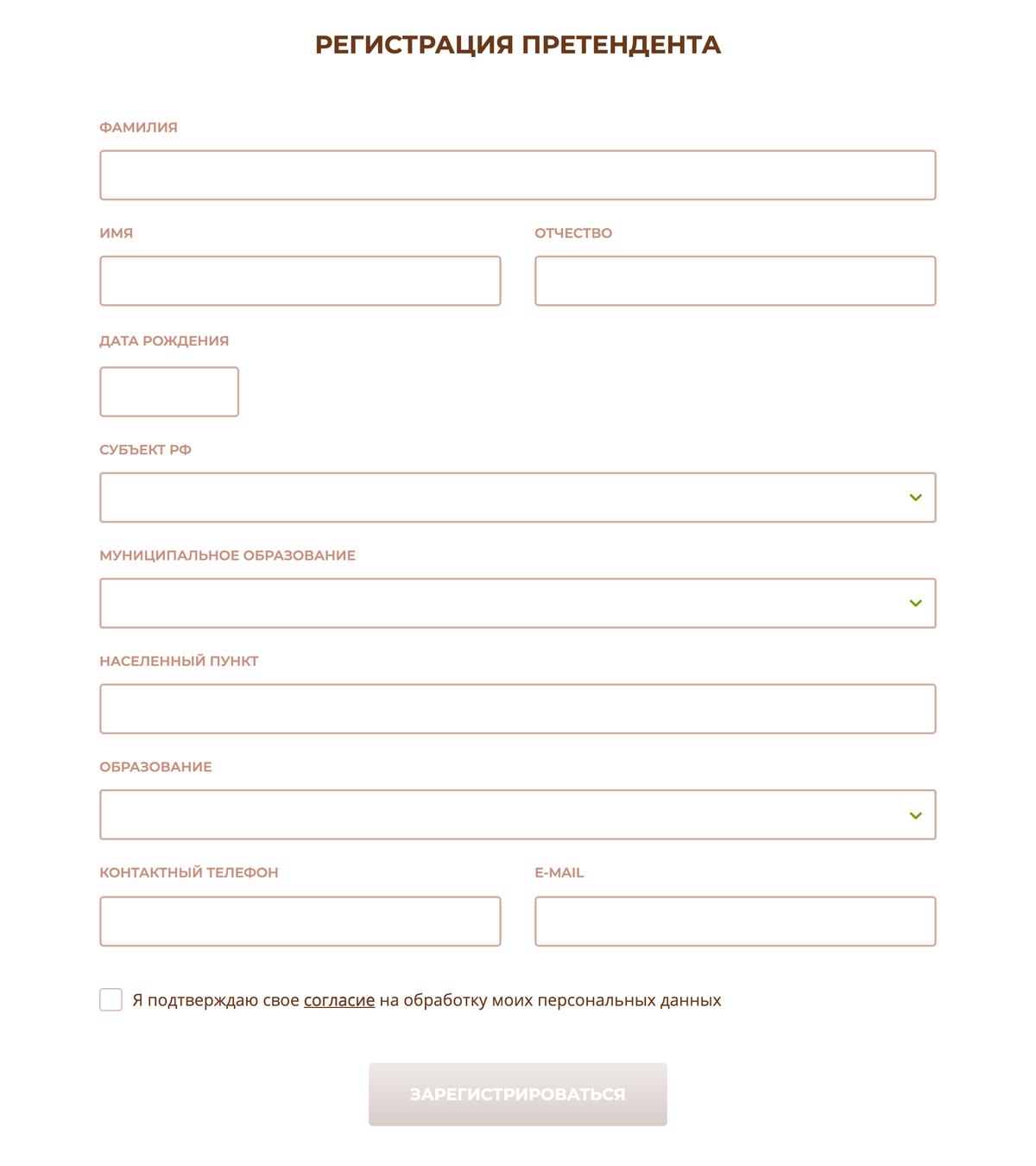 Здесь надо заполнить все поля формы и зарегистрироваться. На электронную почту придет письмо с логином и паролем от личного кабинета портала