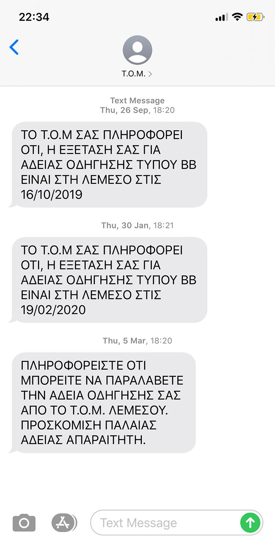 Департамент дорожного транспорта напоминает о практическом экзамене за три недели и уведомляет о готовности пластикового удостоверения. «Гугл-переводчик» часто бессилен в переводе с греческого языка