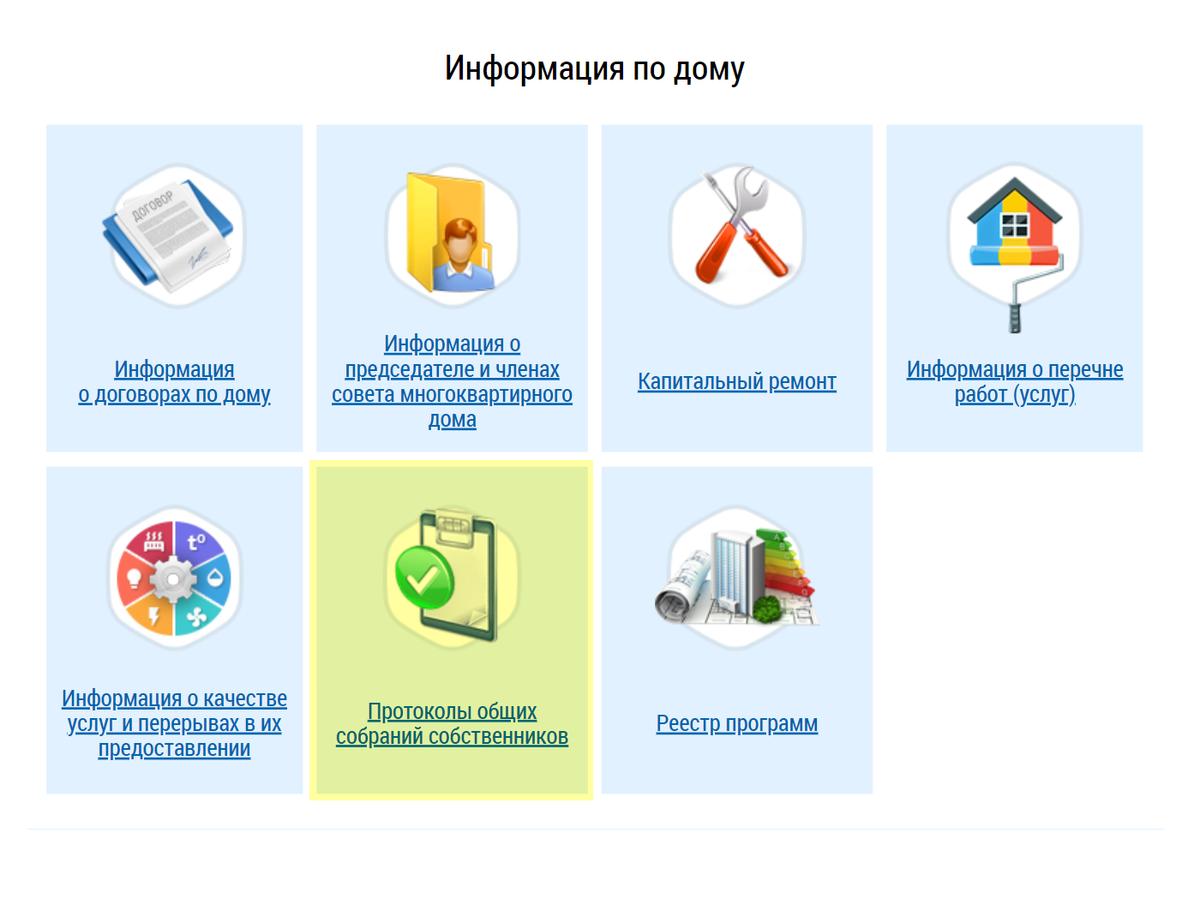 Ссылка на голосование на главной странице личного кабинета в ГИСЖКХ. Безпривязанной информации о собственности ссылки нет
