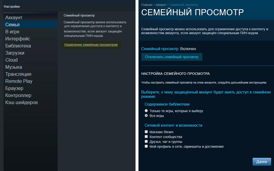 Для «Семейного просмотра» вSteam ненужно создавать отдельный аккаунт дляребенка— вместо этого выограничиваете пин-кодом доступ котдельным играм ифункциям всвоей учетной записи