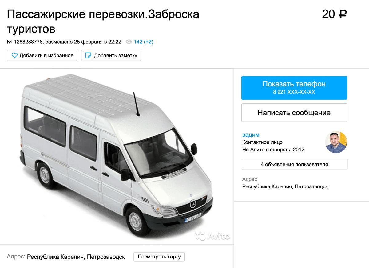 К сожалению, водители редко указывают реальную стоимость услуг — всегда приходится звонить и торговаться. Как правило, мы скидываем 1000—2000 рублей