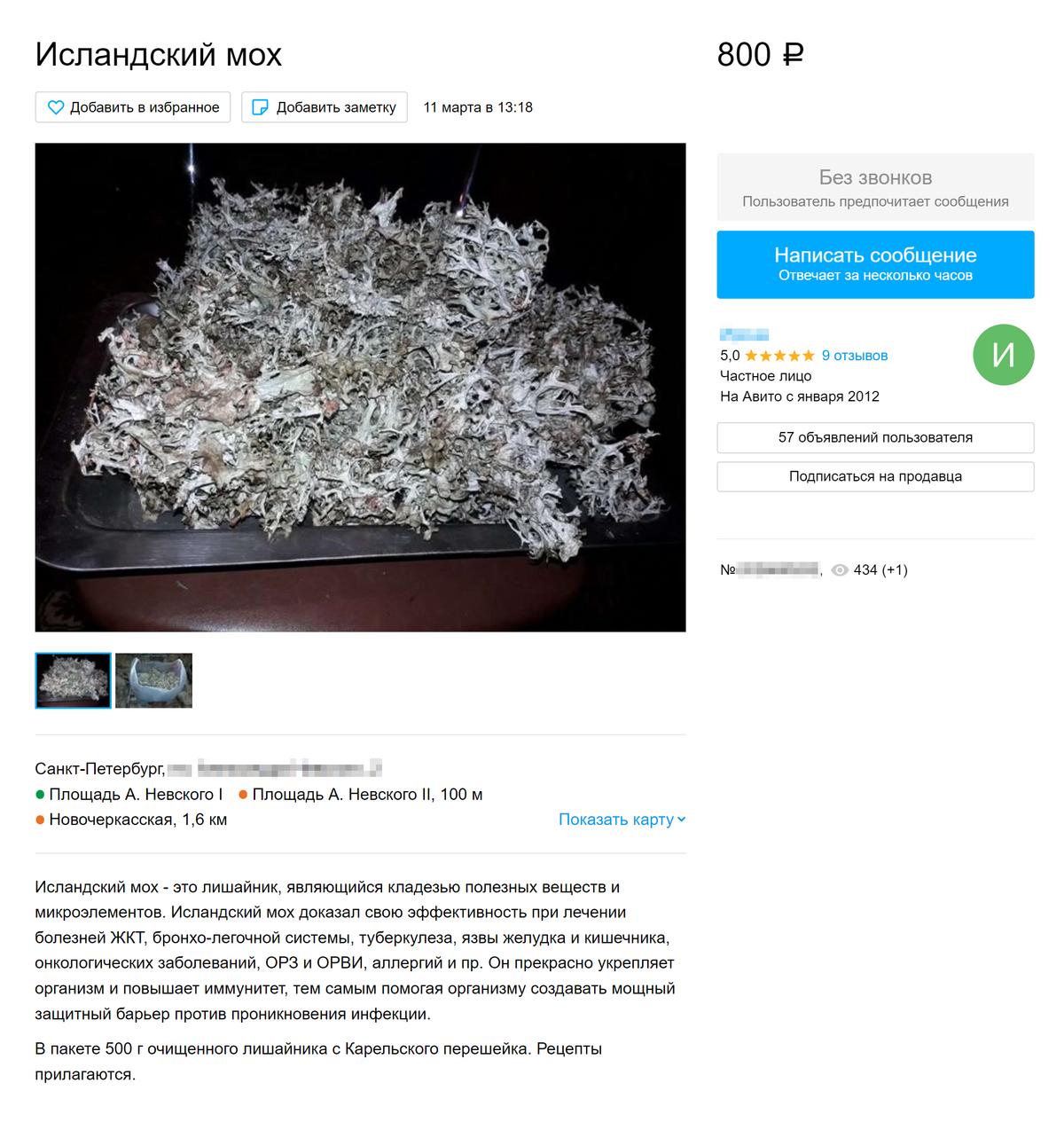 На «Авито» 500&nbsp;г исландского мха стоят 800<span class=ruble>Р</span>, продавец пишет, что&nbsp;он помогает от&nbsp;туберкулеза, хотя доказательная медицина это не&nbsp;подтверждает