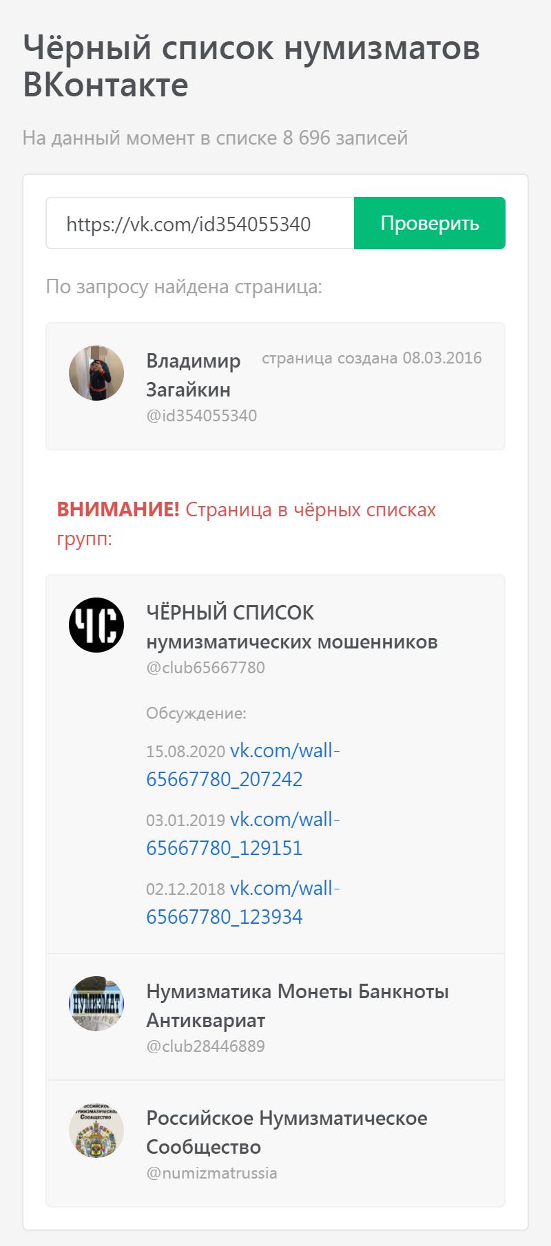 С помощью бота можно проверить пользователя в черных списках групп-партнеров. Чтобы это сделать, достаточно перейти по ссылке, указанной в разделе «Информация», и в поисковой строке ввести ID пользователя. Ради интереса я проверила профиль Владимира Загайкина