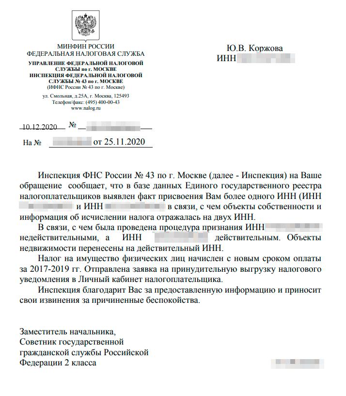 Так выглядел ответ московской ИФНС на наше заявление с просьбой рассчитать налоги