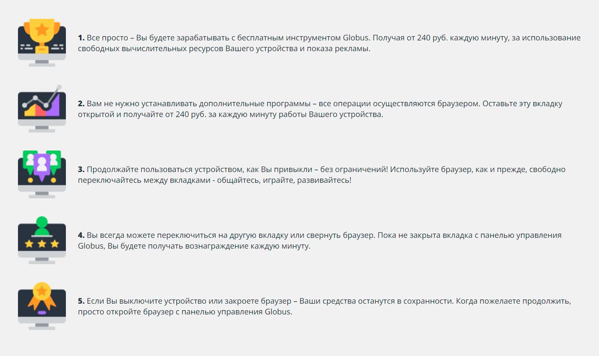 Чтобы начать зарабатывать от 240<span class=ruble>Р</span> в минуту, нужно просто открыть одну вкладку в браузере. Очень заманчиво: многие работодатели столько и за час не платят