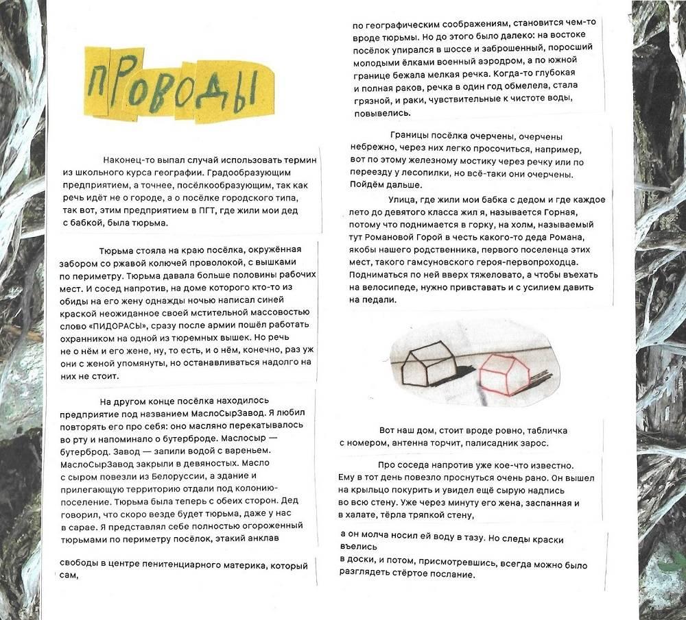 Так выглядел макет одной из страниц будущего журнала, который сделал участник курса