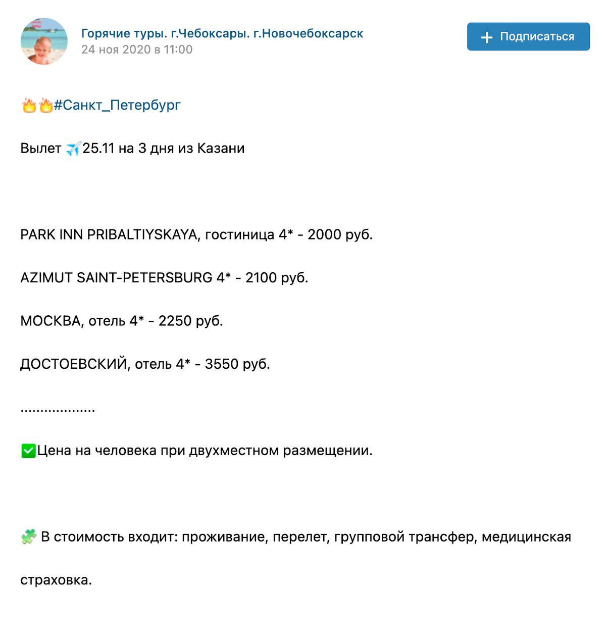 В ноябре 2020 года предлагали тур из Казани в Санкт-Петербург с перелетом и проживанием за 2000<span class=ruble>Р</span> — это дешевле, чем билет на самолет в одну сторону