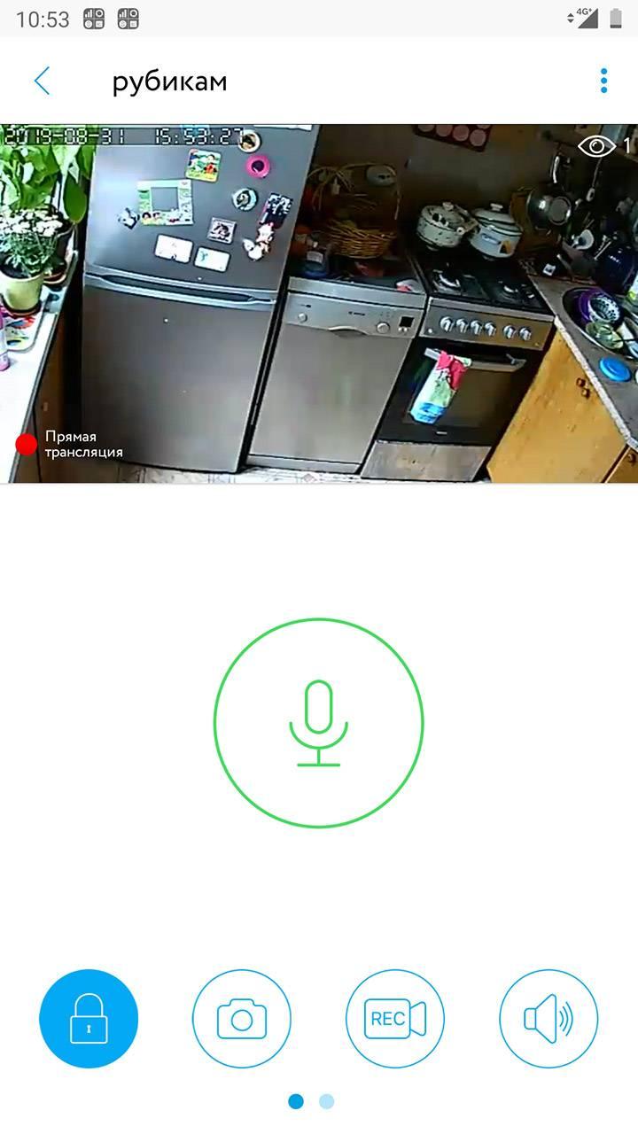 Через вайфай-камеру я могу проверять, выключил ли газ, воду и свет в кухне