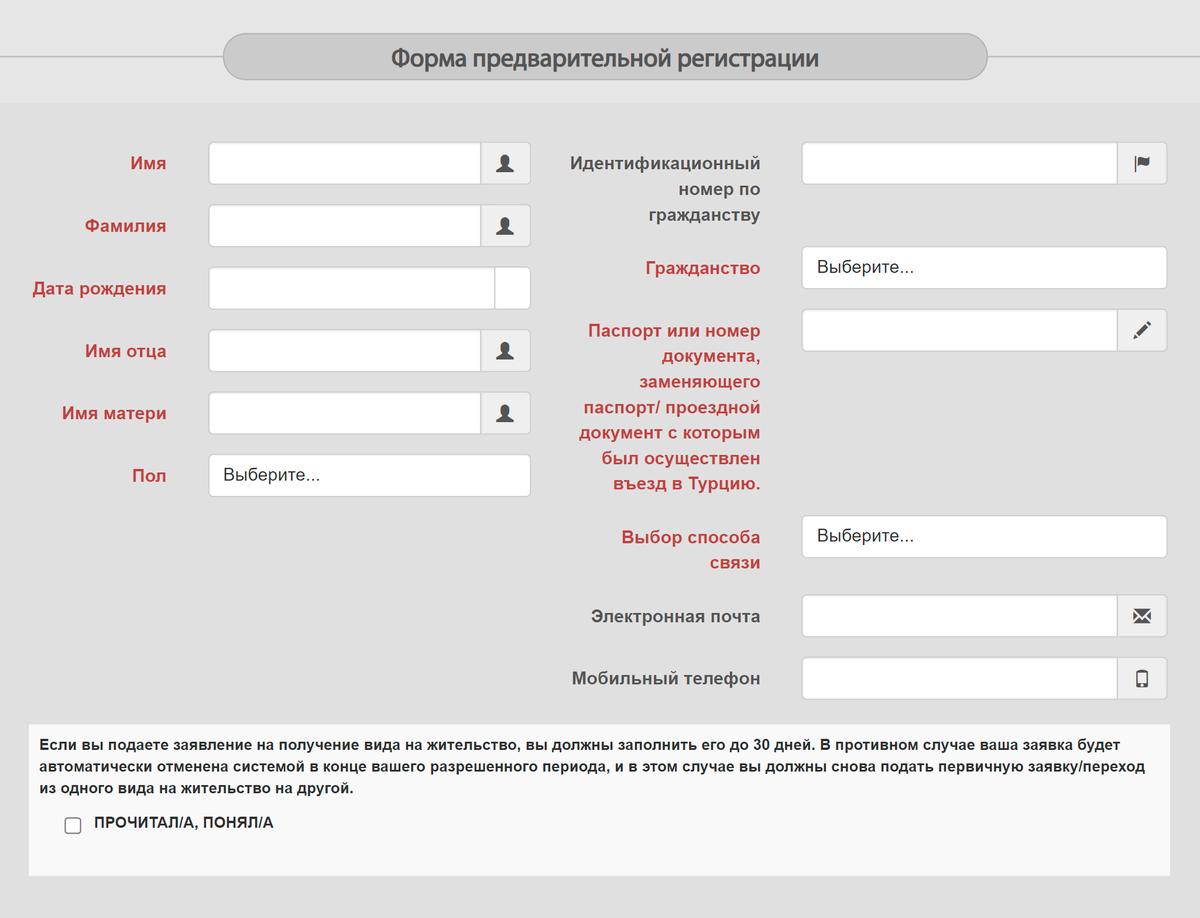 Сайт и форма заявки были доступны нарусском языке