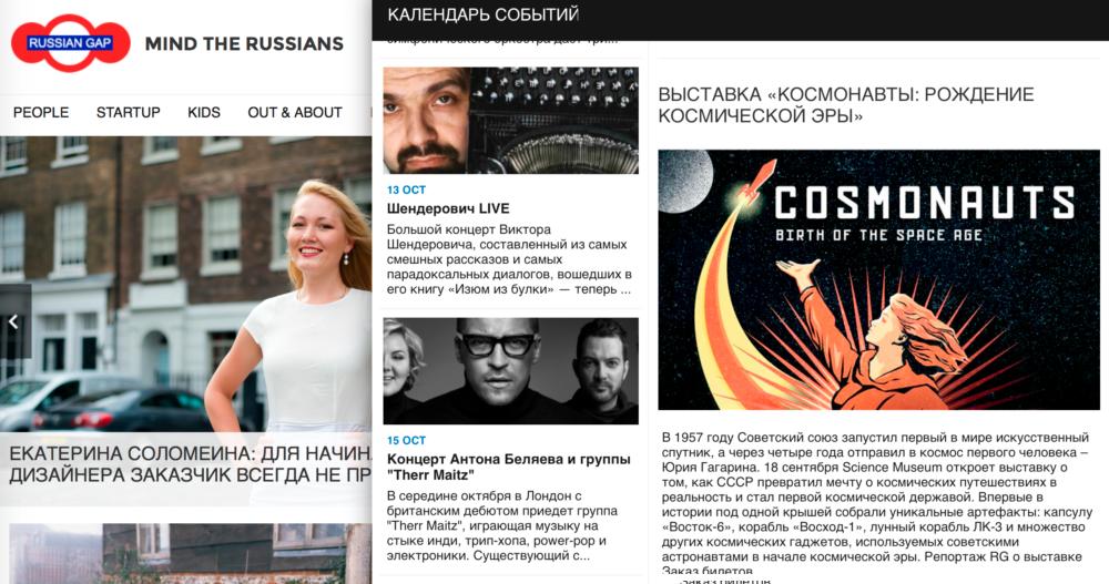 Примерно так стал выглядеть сайт после редизайна. На скриншоте видно, как разворачивается экран событий