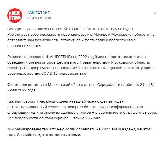 Организаторы «Нашествия» сообщили, что 25июня запустят сервис, через который можно будет вернуть билеты