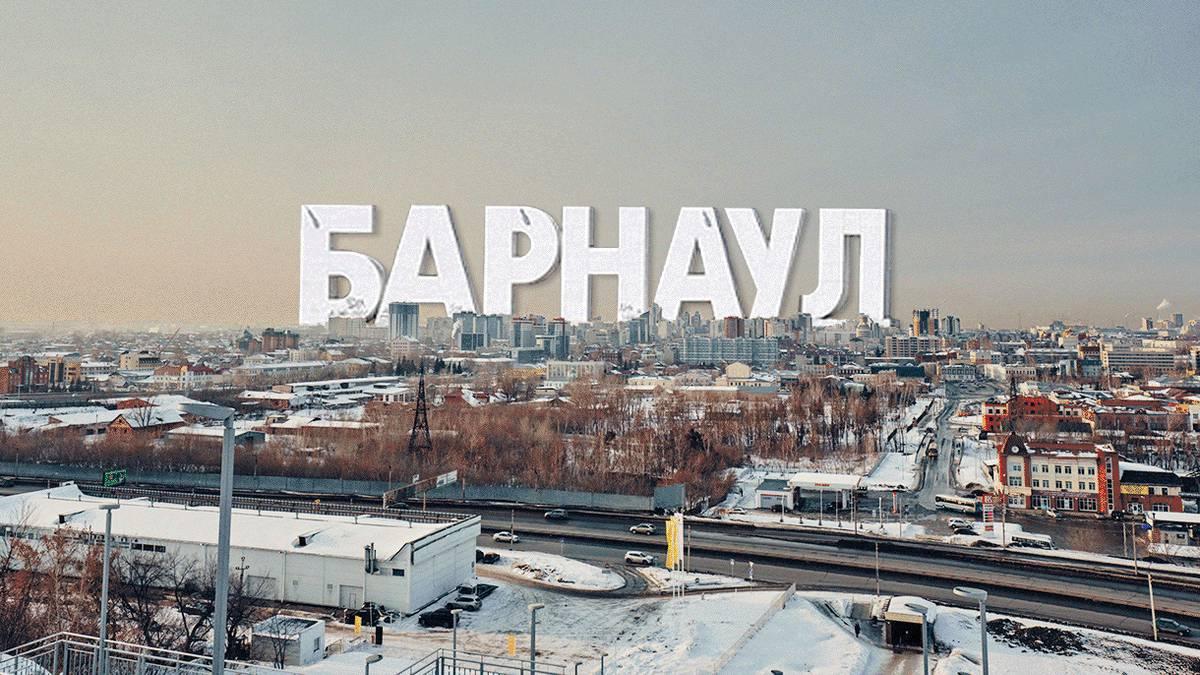 Жизнь в Барнауле