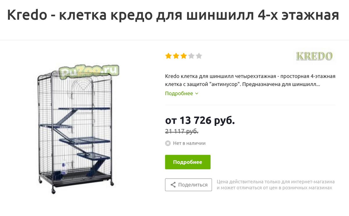 Эта клетка подходит по размерам, но за такую цену можно взять сразу две витрины с рук или купить дом со всеми принадлежностями. Источник: puzoo.ru