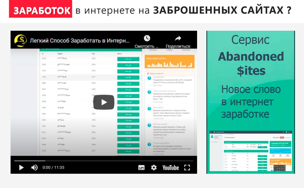 В видео на сайте биржи рассказывают о легком заработке на сайтах — от 25 000<span class=ruble>Р</span> в день. Для&nbsp;этого нужно нажать всего несколько кнопок: «Купить», «Продать» и «Вывести деньги»