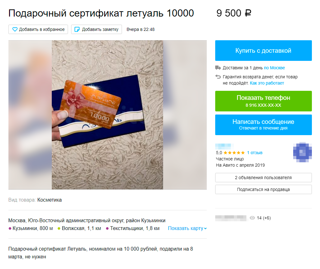 Объявление о продаже подарочного сертификата со скидкой 5%