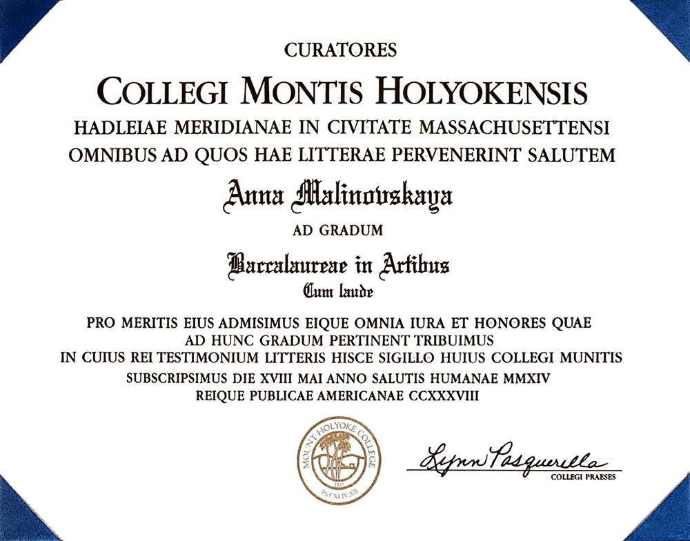 Это мой диплом бакалавра — он на латыни