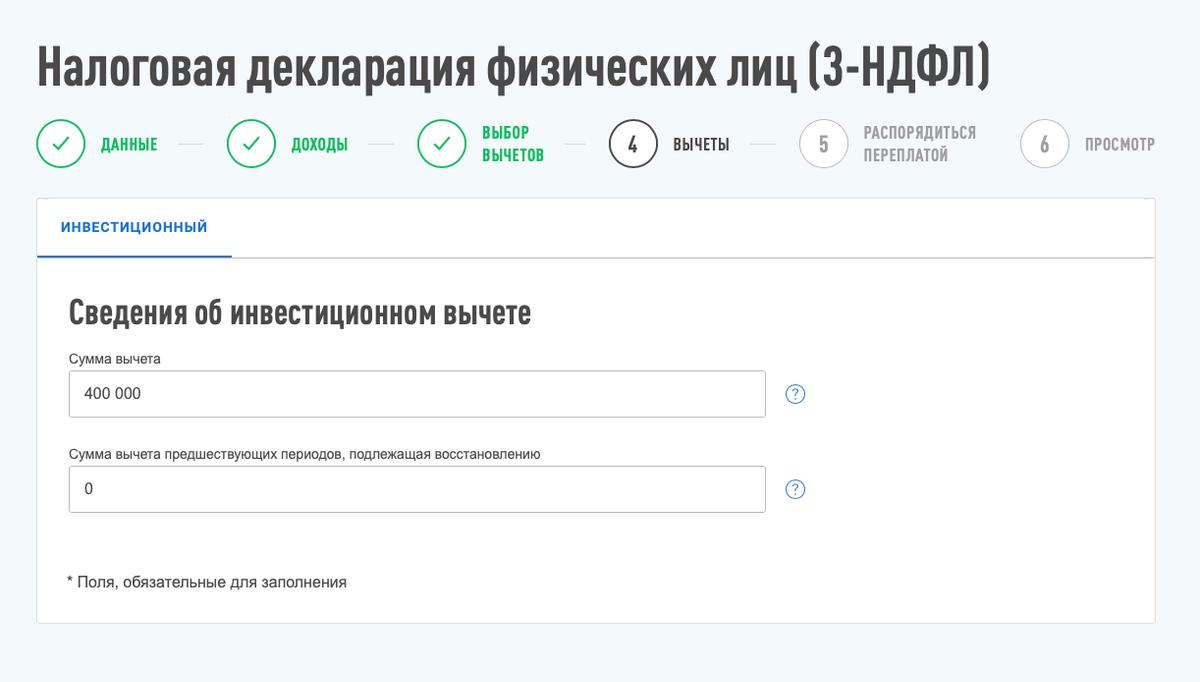 Заявляю вычет по ИИС с внесенных 400 000<span class=ruble>Р</span>