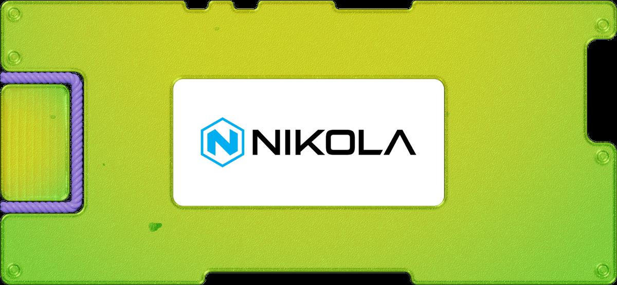 Инвестидея: Nikola, потомучто суперспекулятивно