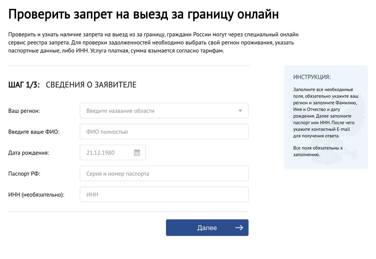 Проблема работы с такими ресурсами в том, что пользователь вынужден передать им свои данные: ИНН, паспортные данные, фамилию