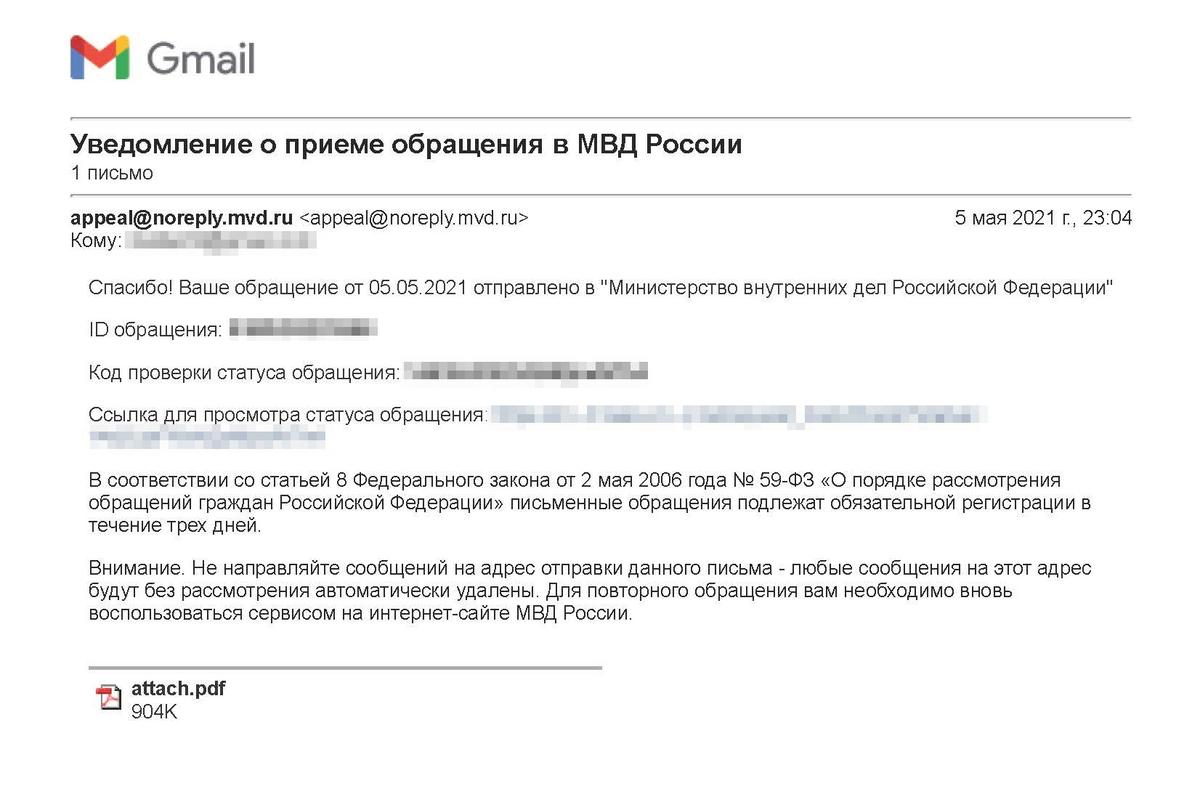 Уведомление о приеме обращения в МВД пришло на электронную почту. Заявлению присвоили номер, который я направил в чат поддержки Тинькофф-банка, — так было написано в письме-инструкции от банка