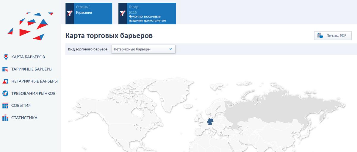 На сайте РЭЦ есть карта, зарегистрированные пользователи могут смотреть аналитику по разным странам. Выбираем как страну Германию и ставим код носочных изделий 6115940000