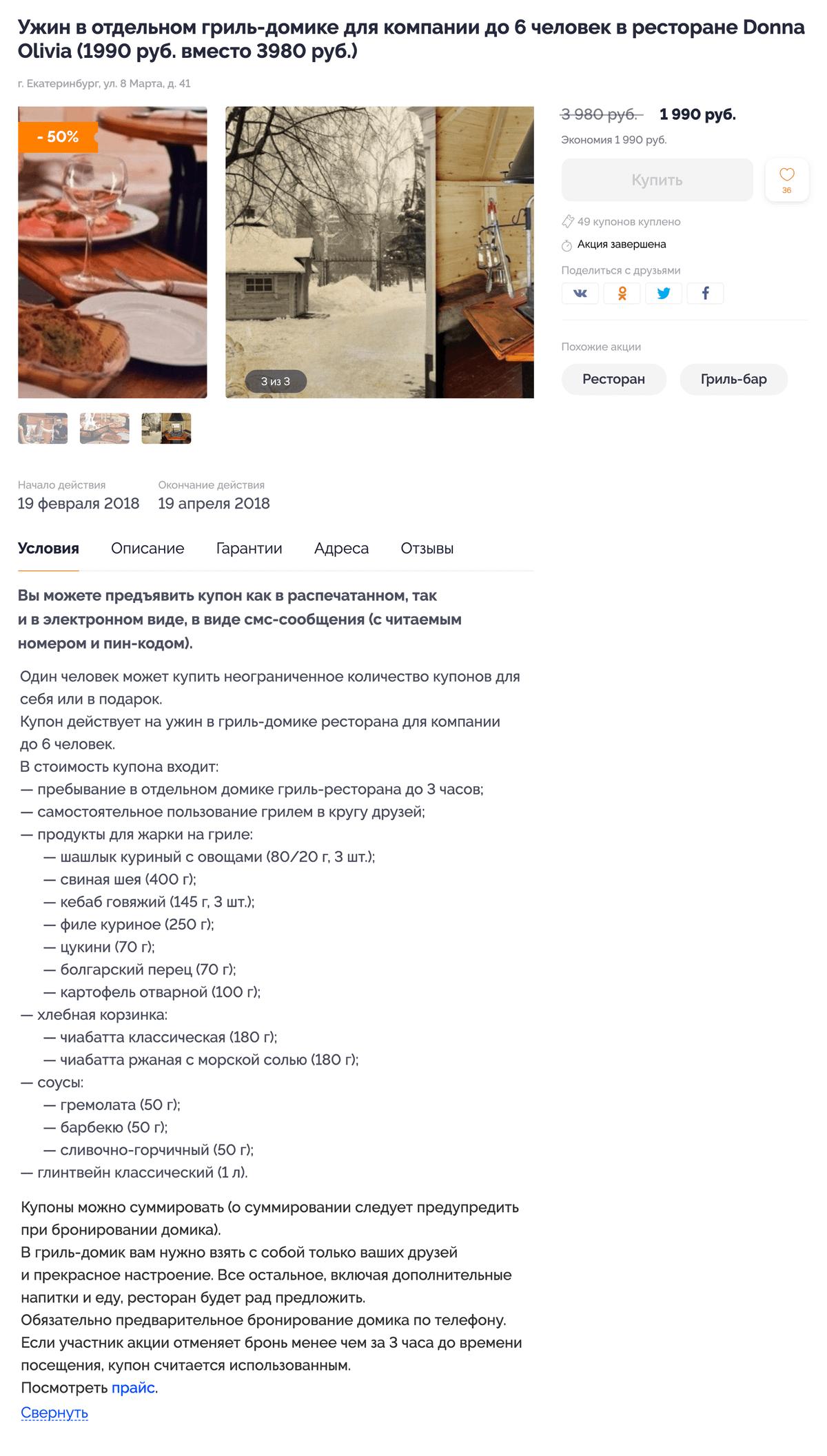 Подробное описание услуги в купоне на аренду гриль-домика