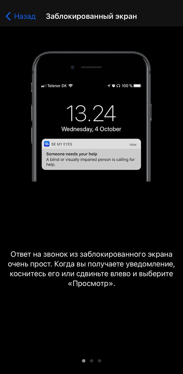 Вот так выглядит запрос на вашем заблокированном экране