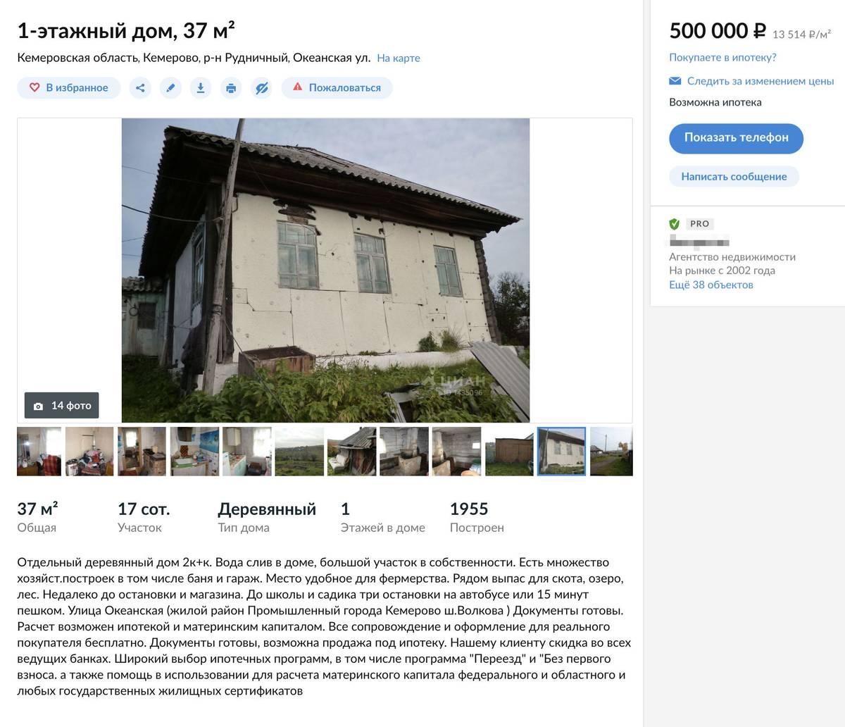 Такой одноэтажный дом за полмиллиона рублей продается в пригородном поселке Промышленновский, где есть как частные дома, так и многоэтажки