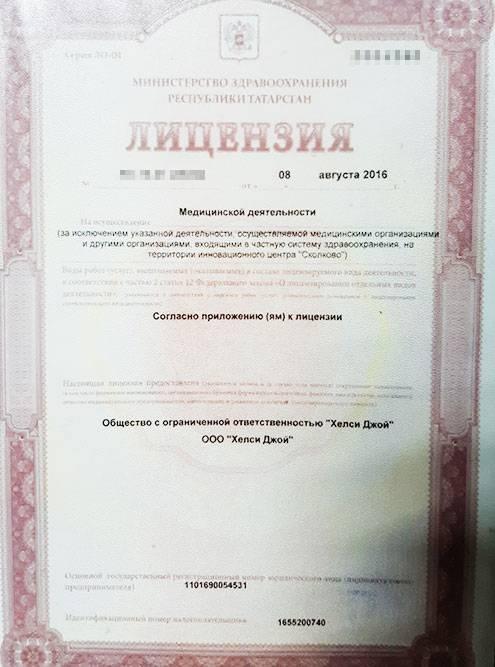 Лицензия клиники на оказание медицинских услуг