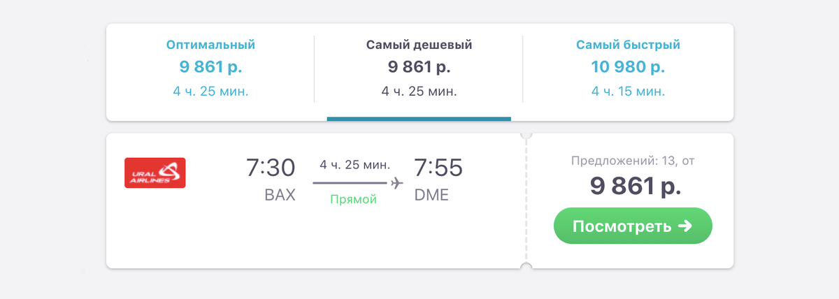Рейс Барнаул — Москва «Уральскими авиалиниями»