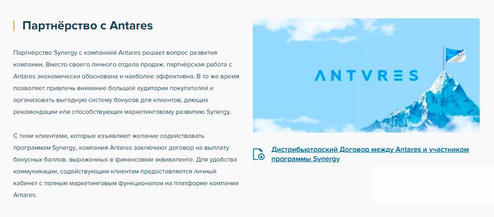 На своем сайте «Синерджи» пишет, что его услуги продает другая компания — «Антарес». Банк России называет ее финансовой пирамидой