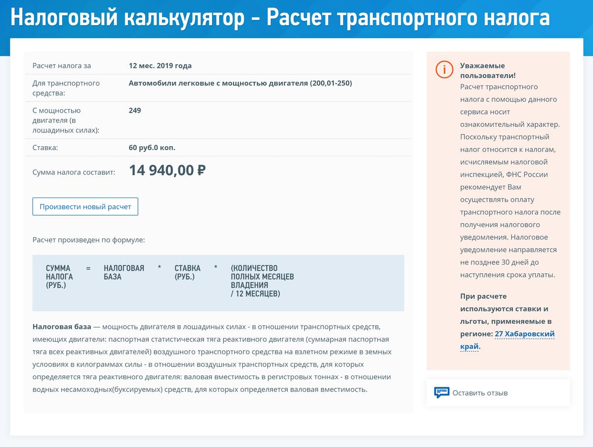 Расчет транспортного налога для Тойоты с двигателем мощностью 249лошадиных сил, если собственник живет в Хабаровске и владел машиной весь 2019год