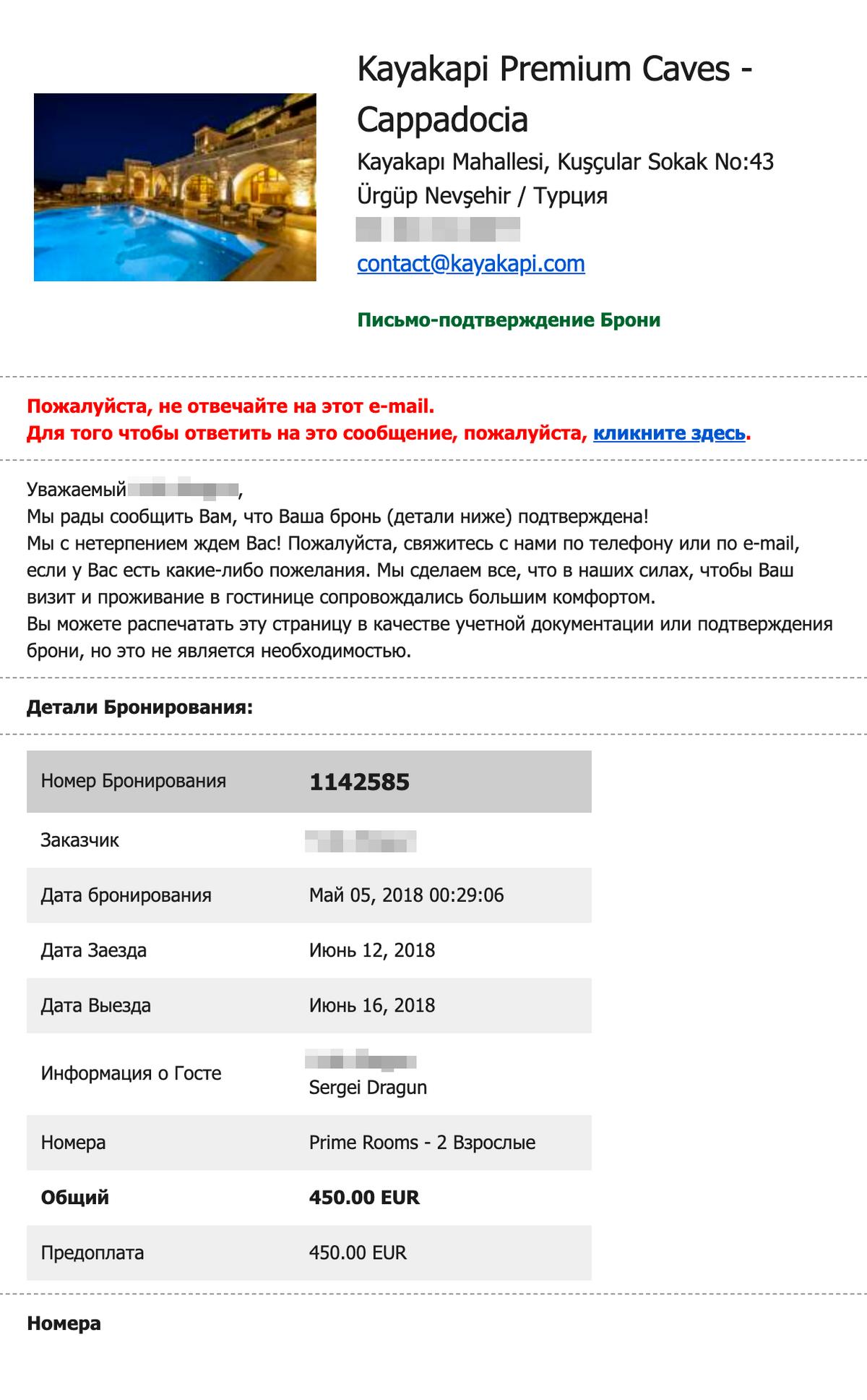 Письмо от отеля с подтверждением брони. По курсу на май 2018&nbsp;года получилось 33 138<span class=ruble>Р</span> — дешевле, чем на «Агоде», плюс ужин и трансфер