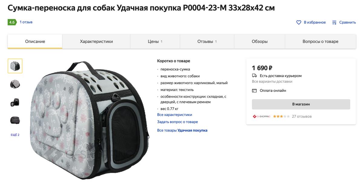 Это хороший вариант: у нее большие отверстия и мягкие стенки. Но длямногих авиакомпаний она не подойдет по габаритам, а носить ее можно только в руках. Источник: market.yandex.ru