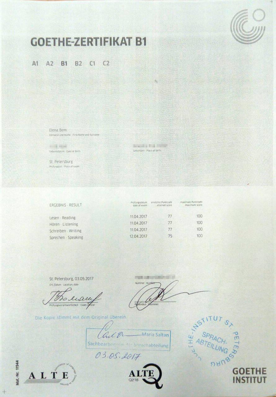 Так выглядел мой сертификат