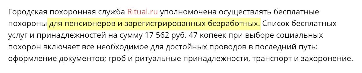 Московская городская ритуальная служба на сайте Ritual.ru сообщает, что бесплатно хоронит пенсионеров и безработных. В Москве установлены доплаты на погребение приих смерти