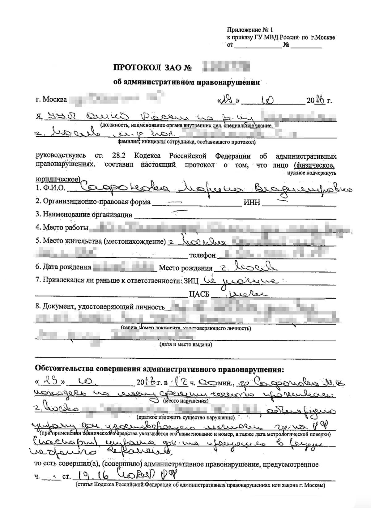 Протокол об административном правонарушении — его составили на основании объяснения Марины