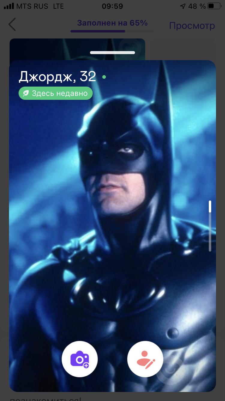 Если ты не Бэтмен, то, может, обойдемся безмасок?