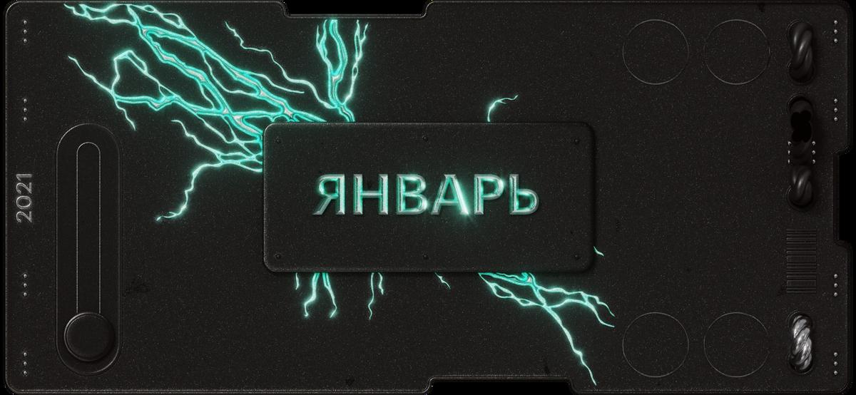 Новые ценные бумаги на Мосбирже за январь 2021