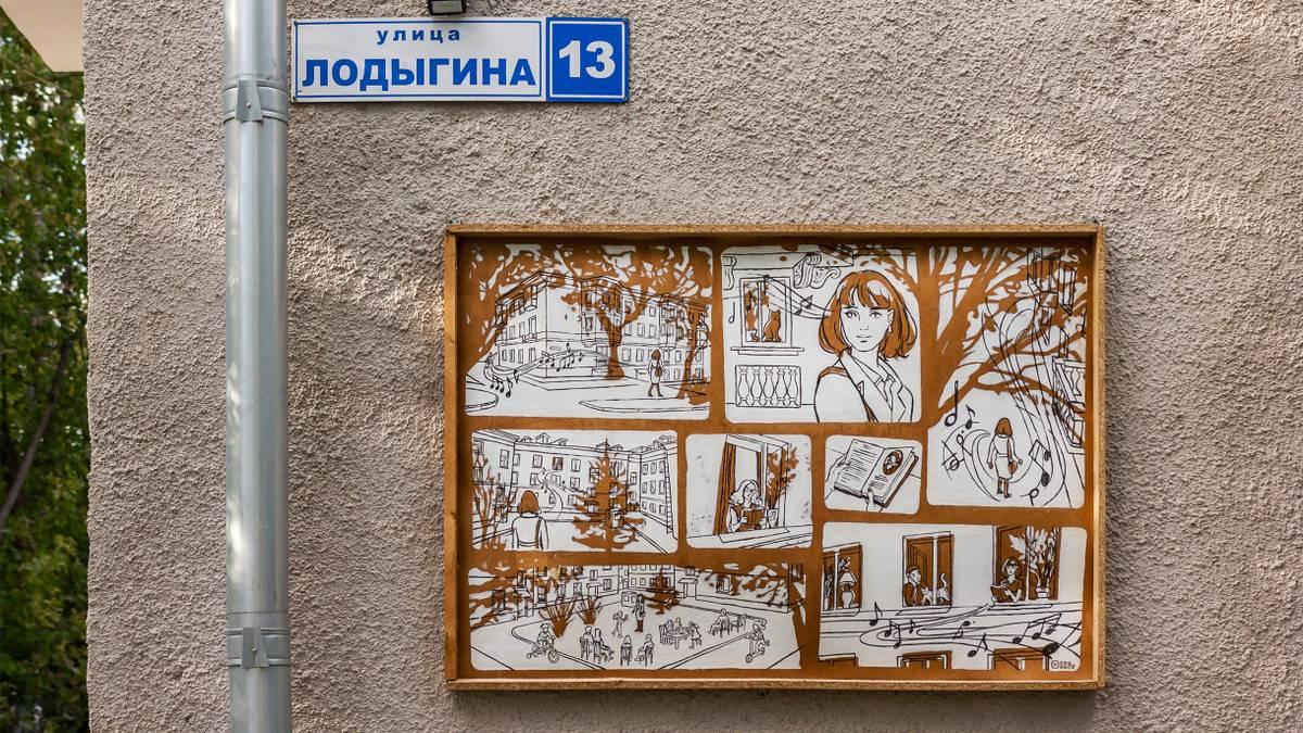 «Республика Лодыгина»: как мы сделали из нашего двора арт-объект